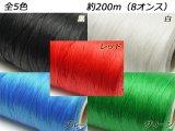 【大巻】シニュー 黒/白/レッド/ブルー/グリーン 約200m(8オンス)