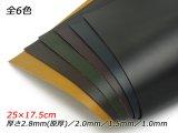 【切り革】ペコスハード(ショルダー) 全6色 25×17.5cm 2.8mm(原厚)/2.0mm/1.5mm/1.0mm