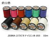 ZEBRA ロウビキナイロン糸 中細 全11色 φ0.55mm×55m
