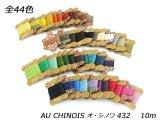 AU CHINOIS(オ・シノワ)手縫い麻糸 中細 小巻 全44色 10mφ0.63mm