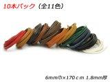 アラバスタレース 10本パック 全11色 6mm巾×170cm 1.8mm厚 10本入