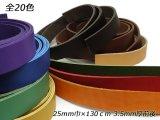 カラーベルト(ドエリア) 全20色 25mm巾×130cm 3.5mm厚前後 1本