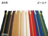 【YKK】金属ファスナー 7号 ゴールド 全8色 50cm