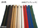 【YKK】金属ファスナー 7号 GKB(アンティック) 全8色 50cm