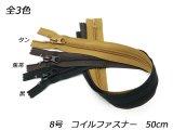 【YKK】コイルファスナー 8号 黒/焦茶/タン 50cm