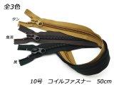 【YKK】コイルファスナー 10号 黒/焦茶/タン 50cm