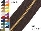【YKK】金属ファスナー 3号 ゴールド (メートル売り) 全8色 1m