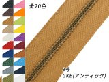 【YKK】金属ファスナー 3号 GKB(アンティック) (メートル売り) 全8色 1m