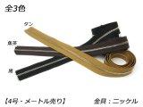 【YKK】金属ファスナー 4号 ニッケル (メートル売り) 黒/焦茶/タン 1m