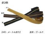 【YKK】金属ファスナー 4号 ゴールド (メートル売り) 黒/焦茶/タン 1m