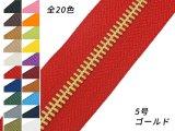 【YKK】金属ファスナー 5号 両用 ゴールド (メートル売り) 全8色 1m