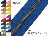 【YKK】金属ファスナー 5号 両用 GKB(アンティック) (メートル売り) 全8色 1m
