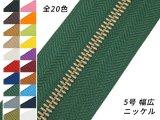 【YKK】金属ファスナー 5号 両用 幅広タイプ ニッケル (メートル売り) 全8色 1m