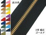 【YKK】金属ファスナー 5号 両用 幅広タイプ ゴールド (メートル売り) 全8色 1m