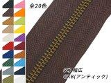 【YKK】金属ファスナー 5号 両用 幅広タイプ GKB(アンティック) (メートル売り) 全8色 1m