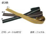 【YKK】金属ファスナー 7号 両用 ニッケル (メートル売り) 黒/焦茶/タン 1m