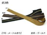 【YKK】金属ファスナー 7号 両用 ゴールド (メートル売り) 黒/焦茶/タン 1m