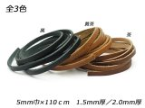 床革レース(リオショルダー) 黒/黄茶/茶 5mm巾×110cm 1.5mm/2.0mm