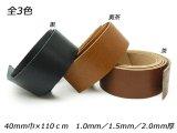 床革レース(リオショルダー) 黒/黄茶/茶 40mm巾×110cm 1.5mm/2.0mm