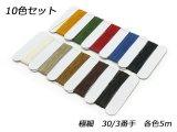 ロウ付ラミー糸セット 極細 10色セット 30/3番手 各色5m