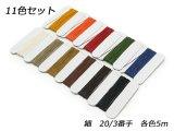 ロウ付ラミー糸セット 細 11色セット 20/3番手 各色5m