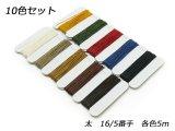 ロウ付ラミー糸セット 太 10色セット 16/5番手 各色5m
