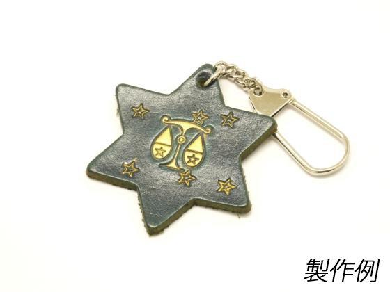 星型キーホルダーキット