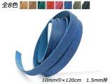 オイル床革レース 全8色 10mm巾×120cm 1.5mm厚