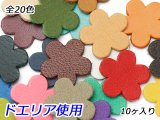 小花チャーム 小(穴なし) 全20色 13×13mm 1.0mm 10ヶ