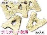 アルファベットチャーム 小 A 全5色 20×20mm 約1.3mm 5ヶ