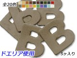 アルファベットチャーム 小 B 全20色 21×18mm 1.0mm 5ヶ