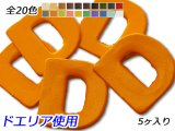 アルファベットチャーム 小 D 全20色 20×20mm 1.0mm 5ヶ