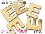 アルファベットチャーム 小 E 全5色 20×16mm 約1.3mm 5ヶ