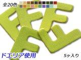 アルファベットチャーム 小 F 全20色 20×15mm 1.0mm 5ヶ