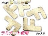 アルファベットチャーム 小 F 全5色 20×15mm 約1.3mm 5ヶ