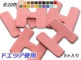アルファベットチャーム 小 H 全20色 20×19mm 1.0mm 5ヶ