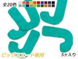アルファベットチャーム 小 J 全20色 20×16mm 約0.7mm 5ヶ