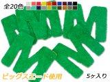 アルファベットチャーム 小 M 全20色 20×23mm 約0.7mm 5ヶ