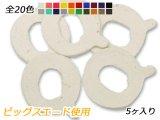 アルファベットチャーム 小 Q 全20色 20×22mm 約0.7mm 5ヶ