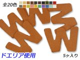アルファベットチャーム 小 W 全20色 20×27mm 1.0mm 5ヶ