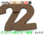 ナンバーチャーム 大 2 全6色 40×32mm 1.0mm/2.0mm/3.0mm 2ヶ