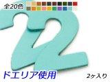 ナンバーチャーム 大 2 全20色 40×32mm 1.0mm/2.0mm/3.0mm 2ヶ