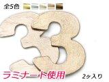 ナンバーチャーム 大 3 全5色 40×32mm 約1.3mm 2ヶ