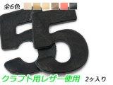 ナンバーチャーム 大 5 全6色 40×32mm 1.0mm/2.0mm/3.0mm 2ヶ