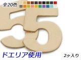 ナンバーチャーム 大 5 全20色 40×32mm 1.0mm/2.0mm/3.0mm 2ヶ
