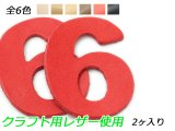 ナンバーチャーム 大 6(9) 全6色 41×32mm 1.0mm/2.0mm/3.0mm 2ヶ