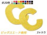 アルファベットチャーム 大 C 全20色 42×40mm 約0.7mm 2ヶ