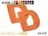 アルファベットチャーム 大 D 全20色 40×37mm 約0.7mm 2ヶ