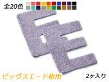 アルファベットチャーム 大 E 全20色 40×34mm 約0.7mm 2ヶ