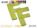 アルファベットチャーム 大 F 全20色 40×31mm 約0.7mm 2ヶ